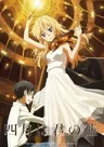 Your Lie in April (anime)